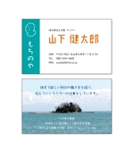 kirikooongさんの地方で暮らすフリーランス・ライター「もちのや・山下健太郎」の名刺デザインへの提案