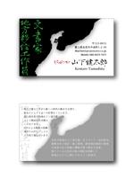 hiroanzuさんの地方で暮らすフリーランス・ライター「もちのや・山下健太郎」の名刺デザインへの提案