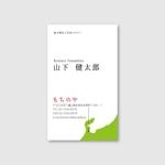 toshimoriさんの地方で暮らすフリーランス・ライター「もちのや・山下健太郎」の名刺デザインへの提案