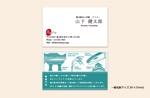irodaさんの地方で暮らすフリーランス・ライター「もちのや・山下健太郎」の名刺デザインへの提案