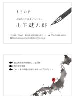 ramenkoike11さんの地方で暮らすフリーランス・ライター「もちのや・山下健太郎」の名刺デザインへの提案
