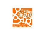 MakotoSyokaさんのセレクトショップ「ふしぎの森の洋品店」の看板への提案