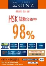 yukaiwaさんのGINZ中国語教室HSK試験のチラシへの提案