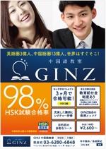 tachi0さんのGINZ中国語教室HSK試験のチラシへの提案