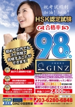 muu2007swさんのGINZ中国語教室HSK試験のチラシへの提案