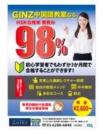 AKdesigningさんのGINZ中国語教室HSK試験のチラシへの提案