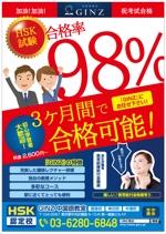 eemikoo0520さんのGINZ中国語教室HSK試験のチラシへの提案