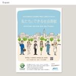 niskurさんの社会貢献運動の推進ポスターへの提案