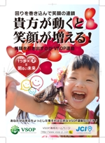 big-moonさんの社会貢献運動の推進ポスターへの提案