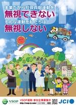 takashi810さんの社会貢献運動の推進ポスターへの提案