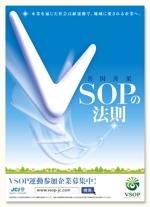 yamashita-designさんの社会貢献運動の推進ポスターへの提案