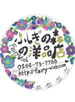 OsawaMimaさんのセレクトショップ「ふしぎの森の洋品店」の看板への提案