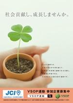 remoruさんの社会貢献運動の推進ポスターへの提案