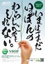 design_faroさんの社会貢献運動の推進ポスターへの提案