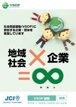 miki0201さんの社会貢献運動の推進ポスターへの提案