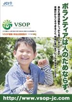 nekofuさんの社会貢献運動の推進ポスターへの提案