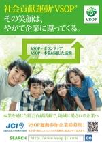 k_komakiさんの社会貢献運動の推進ポスターへの提案
