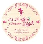 kurohigekunさんのセレクトショップ「ふしぎの森の洋品店」の看板への提案