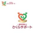 zen634さんの高齢のおひとりさま専門支援 一般社団法人さくらサポートのロゴへの提案