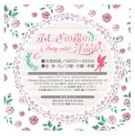 aki-ayaさんのセレクトショップ「ふしぎの森の洋品店」の看板への提案