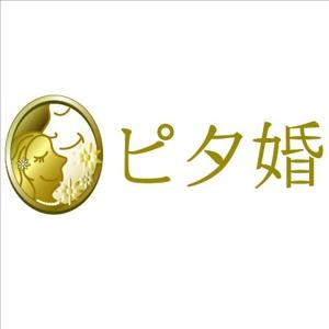leo67さんの「ピタ婚」のロゴ作成への提案
