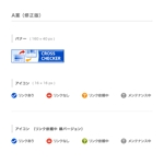 kii_kiiさんの相互リンクページに表示する「クロスチェッカー」のバナー作成への提案