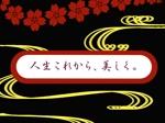 koume-009さんの和テイスト化粧品のポスターデザインへの提案