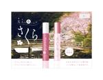 0285mashikoさんの和テイスト化粧品のポスターデザインへの提案
