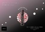 don1104さんの和テイスト化粧品のポスターデザインへの提案