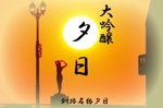 日本酒のラベルデザイン 北海道釧路市の地酒福司の酒のラベルへの提案