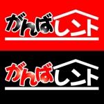 kumadadaさんの不動産関連ショップの看板タイトルとロゴへの提案