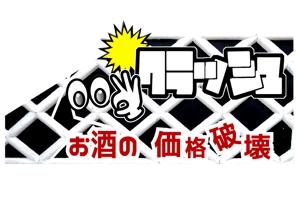 haruka821さんのお酒通販サイトと家電通販サイトのロゴデザインへの提案
