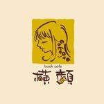 本好きな大人のためのブックカフェ「横顔」のロゴへの提案
