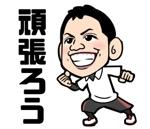 nuruko40さんのトレーニングジムのスタッフなどをキャラクター化したLINEスタンプ作成への提案