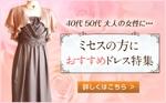 レンタルドレスのホームページ内バナー作成への提案