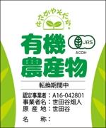 有機農産物に貼るシールデザインへの提案