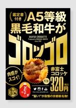 gino7さんのインパクト大の食欲を誘うコロッケ店頭ポスターを募集!(次点採用もありますへの提案