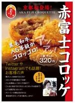 den-designさんのインパクト大の食欲を誘うコロッケ店頭ポスターを募集!(次点採用もありますへの提案