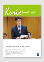 県政報告第15号のチラシへの提案