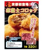 AKdesigningさんのインパクト大の食欲を誘うコロッケ店頭ポスターを募集!(次点採用もありますへの提案