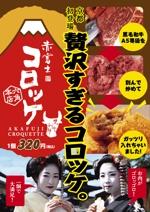 nekofuさんのインパクト大の食欲を誘うコロッケ店頭ポスターを募集!(次点採用もありますへの提案