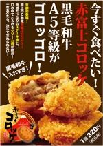 horose07さんのインパクト大の食欲を誘うコロッケ店頭ポスターを募集!(次点採用もありますへの提案