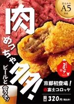 hnd-hndesignさんのインパクト大の食欲を誘うコロッケ店頭ポスターを募集!(次点採用もありますへの提案