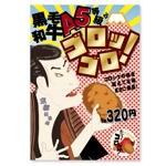 niskurさんのインパクト大の食欲を誘うコロッケ店頭ポスターを募集!(次点採用もありますへの提案
