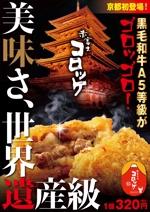 yamashita-designさんのインパクト大の食欲を誘うコロッケ店頭ポスターを募集!(次点採用もありますへの提案