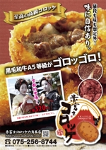kurosuke7さんのインパクト大の食欲を誘うコロッケ店頭ポスターを募集!(次点採用もありますへの提案