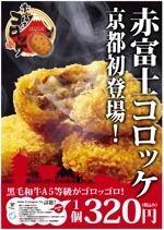 cocococoさんのインパクト大の食欲を誘うコロッケ店頭ポスターを募集!(次点採用もありますへの提案