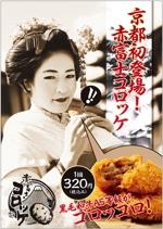 msa19780331さんのインパクト大の食欲を誘うコロッケ店頭ポスターを募集!(次点採用もありますへの提案