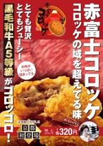 purepackさんのインパクト大の食欲を誘うコロッケ店頭ポスターを募集!(次点採用もありますへの提案