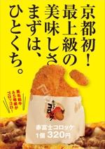 yuki1207さんのインパクト大の食欲を誘うコロッケ店頭ポスターを募集!(次点採用もありますへの提案